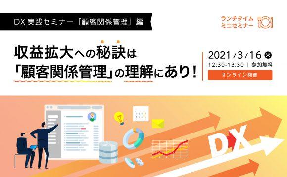 [WEBセミナー]DX実践セミナー 「顧客関係管理」編 収益拡大への秘訣は「顧客関係管理」の理解にあり!