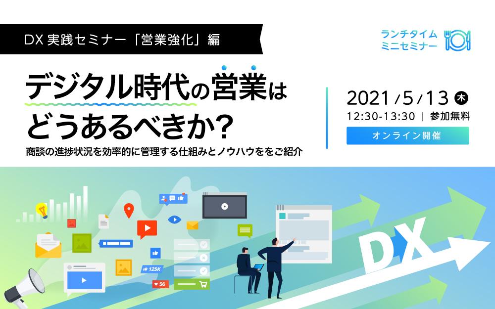 [WEBセミナー]DX実践セミナー「営業強化」編 デジタル時代の営業はどうあるべきか?