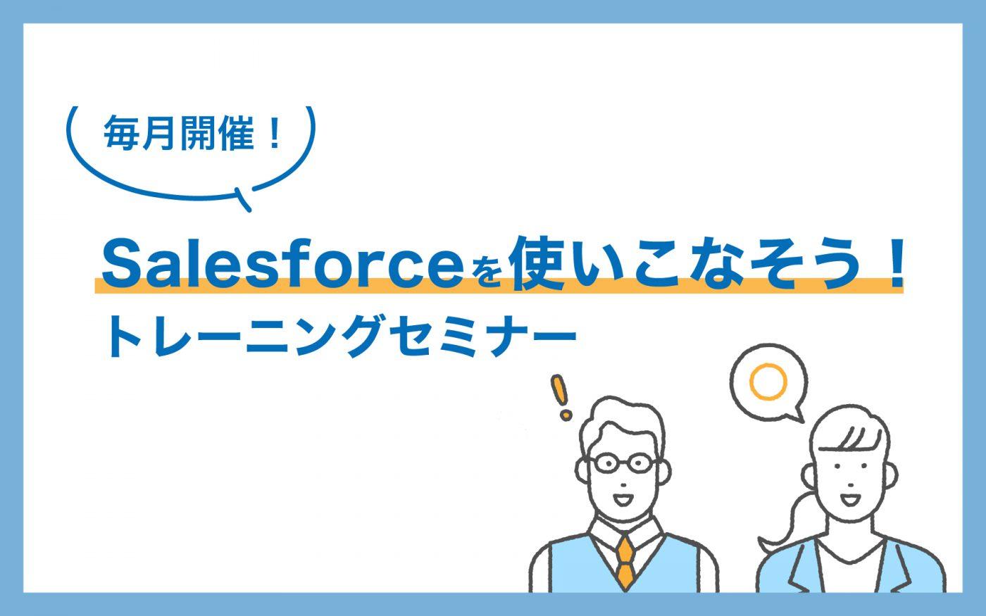 [WEBセミナー開催]5月開催!Salesforceを使いこなそう!トレーニングセミナー