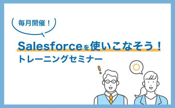 [WEBセミナー開催]7月開催!Salesforceを使いこなそう!トレーニングセミナー