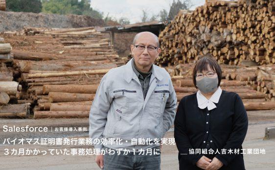 協同組合人吉木材工業団地