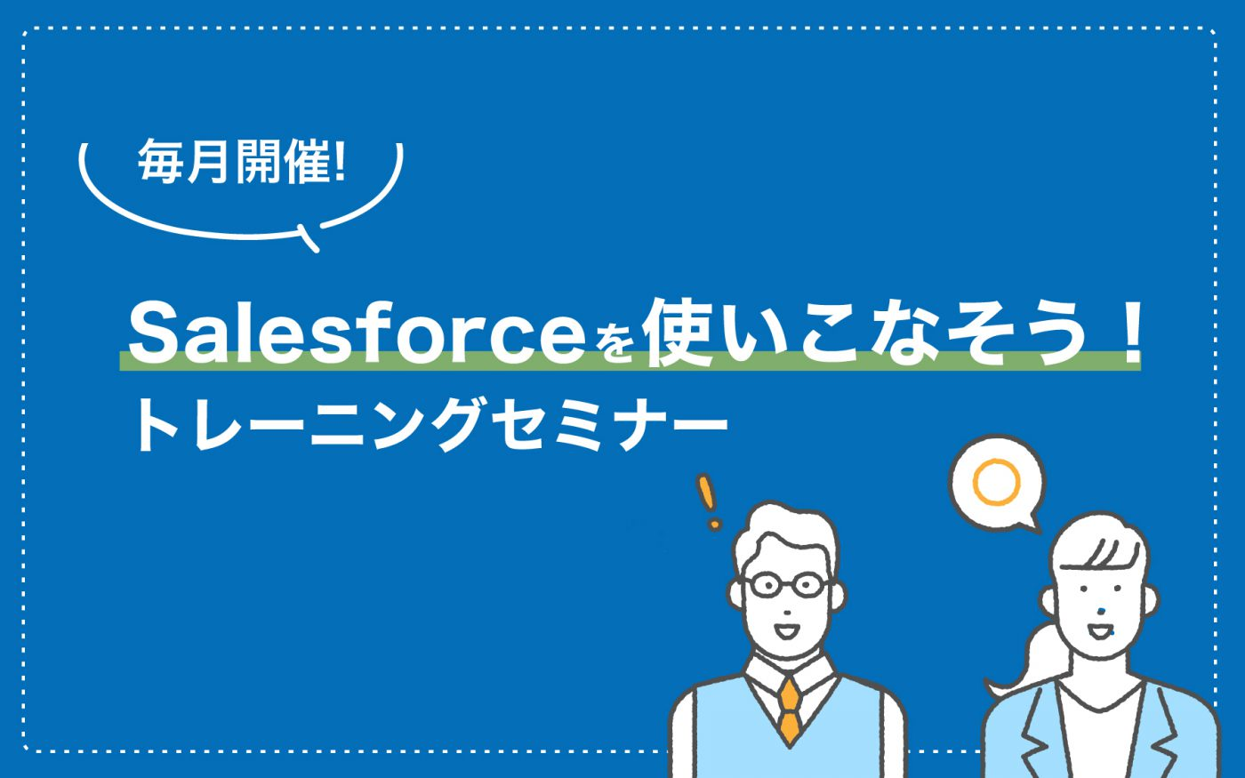 [WEBセミナー開催]8月開催!Salesforceを使いこなそう!トレーニングセミナー