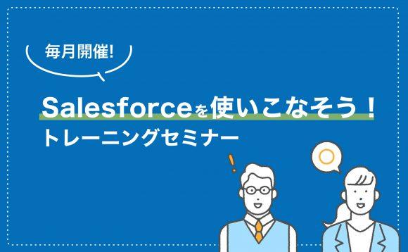 [WEBセミナー開催]6月開催!Salesforceを使いこなそう!トレーニングセミナー