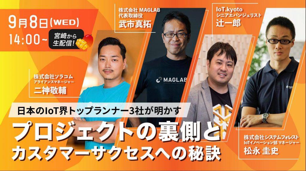 オンラインセミナー「日本のIoT界トップランナー3社が明かす プロジェクトの裏側とカスタマーサクセスへの秘訣」